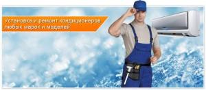 Установка кондиционерв в Бишкеке12