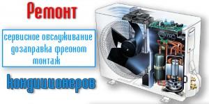 ремонт кондиционеров в Бишкеке 11