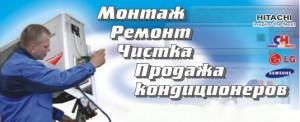 ремонт кондиционеров в Бишкеке