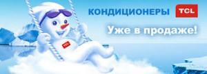 установка кондиционеры Бишкек