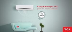 1111 кондиционеры Бишкек
